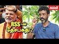 RSS-ன் தேசபக்தி? Ve. Mathimaran | Pranab Mukherjee's Visit to RSS | Hedgewar | BJP | Hindutva | NT36