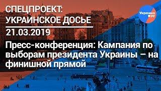 Украинское досье:   Кампания по выборам президента Украины – на финишной прямой
