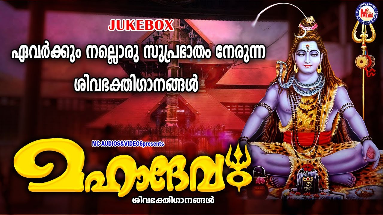 Download ഏവർക്കും നല്ലൊരു സുപ്രഭാതം നേരുന്ന ശിവഗീതം |Shiva Devotional Songs |Hindu Devotional Songs Malayalam