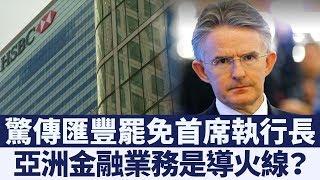 驚傳匯豐罷免首席執行長 亞洲金融業務是導火線|新唐人亞太電視|2019006