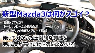 マツダの新型Mazda3について、先日の試乗レビュー動画ではお伝え出来なかった細かいところを動画にまとめてみました。6.5、6.9世代とも言われる...