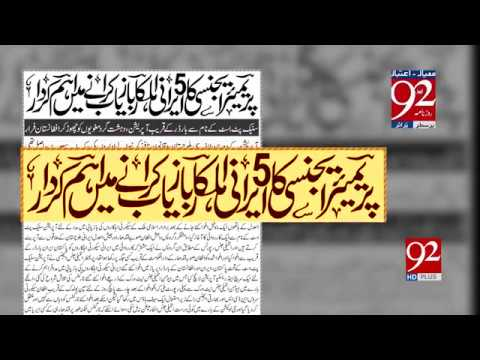 Pakistan safely recovers five abducted Iranian guards | 18 Nov 2018 | Headlines | 92NewsHD