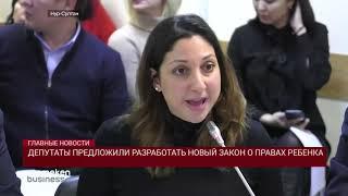 Новости Казахстана. Выпуск от 20.01.20 / Басты жаңалықтар