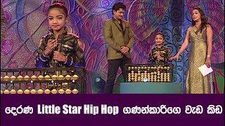 දෙරණ Little Star Hip Hop ගණන්කාරිගෙ වැඩ කිඩ Thumbnail
