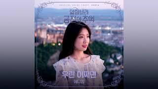 Eddy Kim (에디킴) - 우린 어쩌면  (Memories of the Alhambra (알함브라 궁전의 추억) OST Part.6)