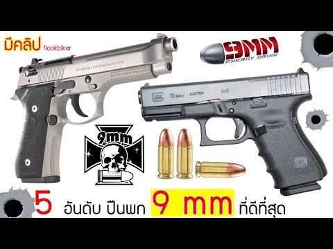 5 อันดับ ปืนพก 9mm ที่ดีที่สุด!!
