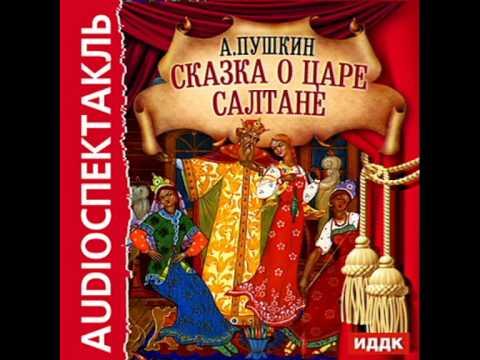 2000947 Chast 01 Аудиокнига. Пушкин А.С. Сказка о царе Салтане