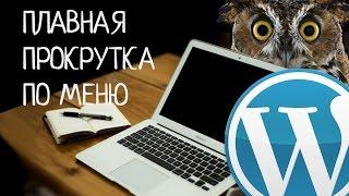 видео Как настроить бесконечную прокрутку WordPress сайта