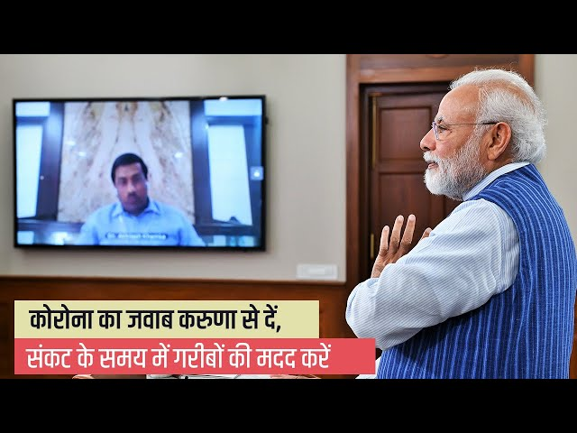 Hear from PM Modi how we can help less well-off sections of society amidst COVID-19 pandemic…