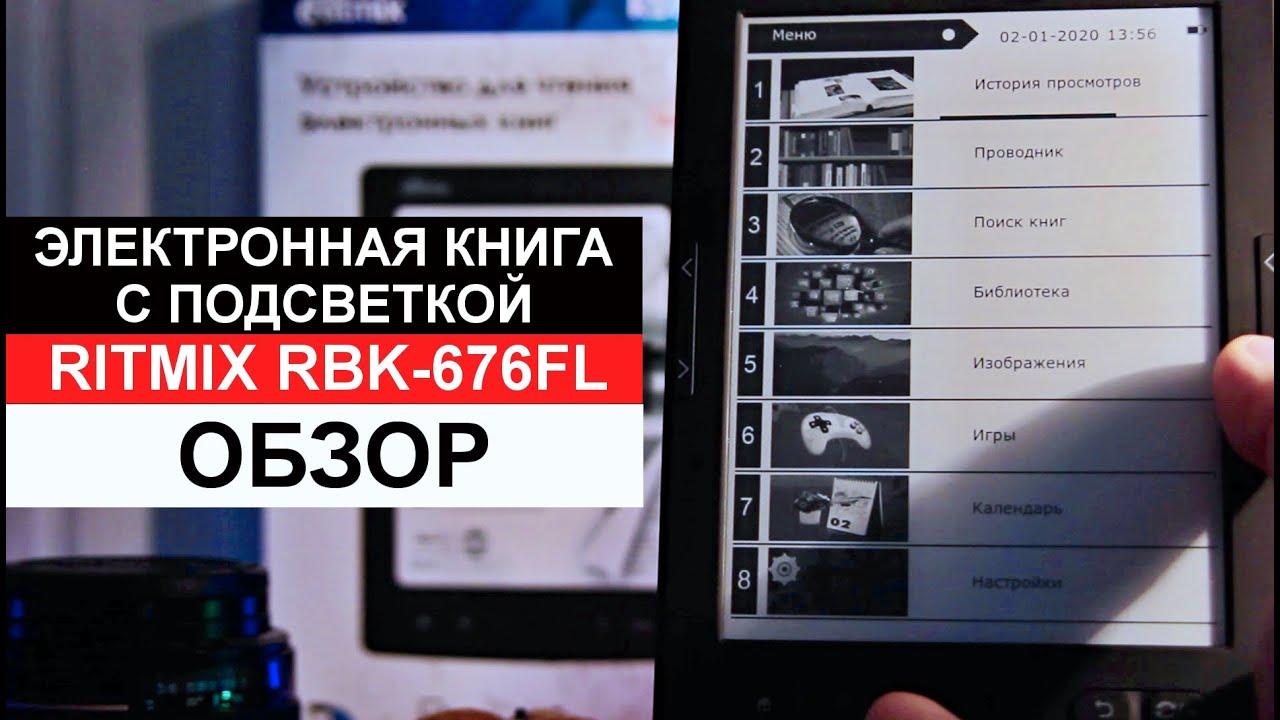 Лучшая электронная книга с подсветкой. RITMIX RBK - 676FL. ОБЗОР