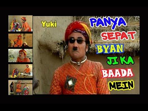Panya Sepat Byan Ji Ka Baada Mein |  Raj. Comedy Moive | by Jagdish Chhaila, Geeta Sharma,Dinesh