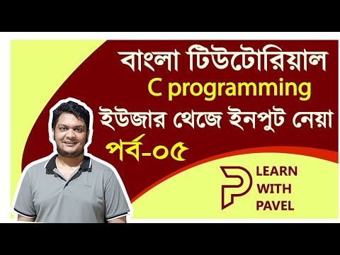 05. সি প্রোগ্রামিং |  Input Function in C | C Programming Bangla Tutorial | Learn C Programming thumbnail