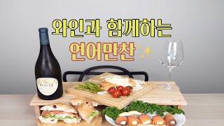 초간단 멋드러진 연어요리 와인안주 3가지