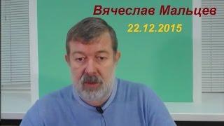 Вячеслав Мальцев. Плохие новости. 22 декабря 2015