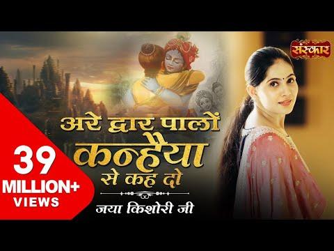Video - अरे द्वारपालों कन्हैया से कह दो । जया किशोरी जी । Most Popular HD Krishna Bhajan