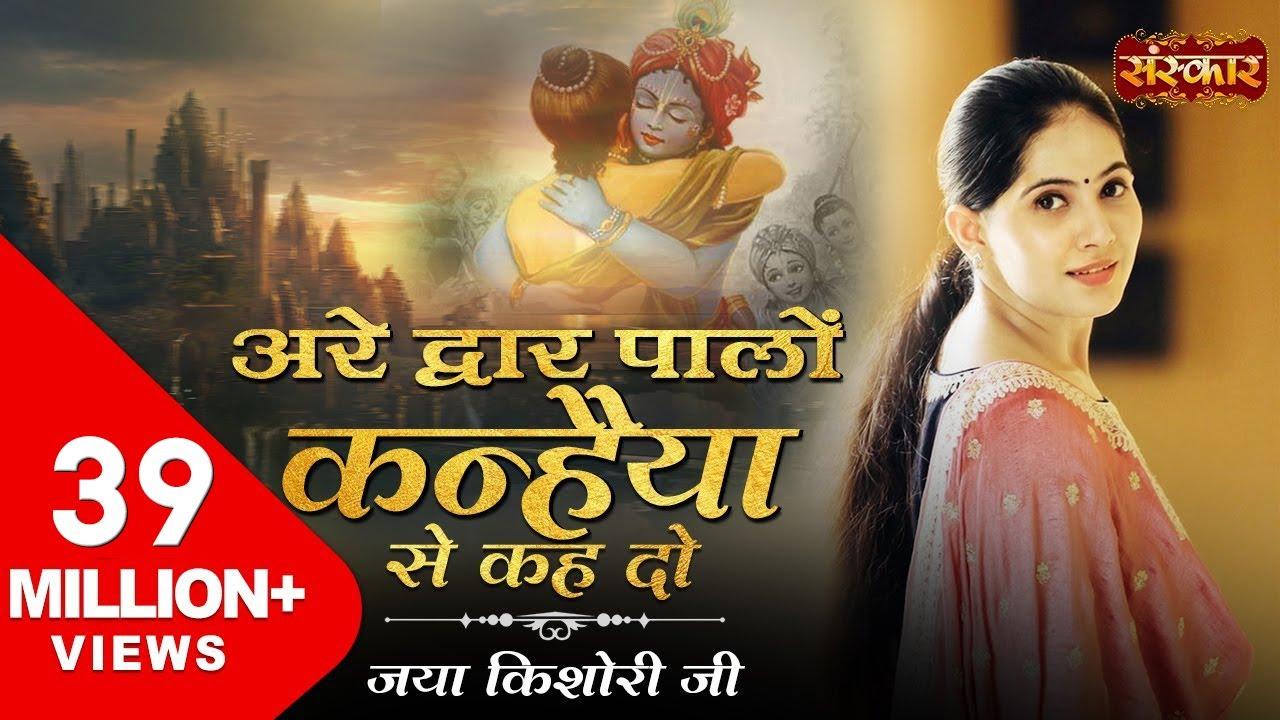 अरे द्वारपालों कन्हैया से कह दो | Arey Dwarpalon Kanhaiya Se Keh Do - Krishna Bhajan
