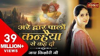 अरे द्वारपालों कन्हैया से कह दो । जया किशोरी जी । Most Popular HD Krishna Bhajan