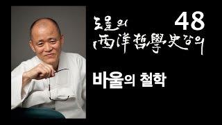 [도올김용옥] 서양철학사 강의 48 사도 바울의 철학