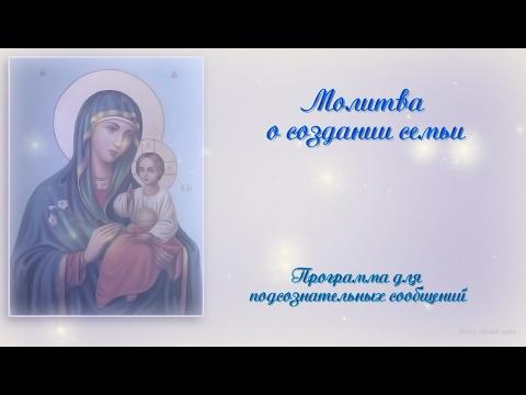 Молитва о создании семьи.