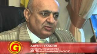 Сертификация продукции(ГП «Одессастандартметрология», 2012-09-19T12:19:31.000Z)
