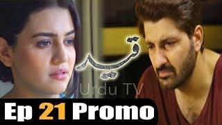 Qaid  Episode 21 Teaser   Qaid Episode 21 Promo  Qaid Episode 20 Review    HD - Urdu TV