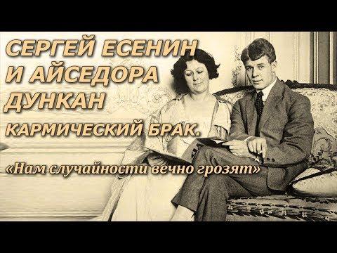 """Сергей Есенин и Айседора Дункан. Кармический брак. """"Нам случайности вечно грозят""""."""