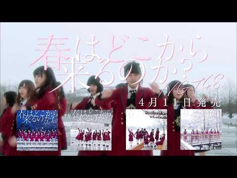 【HD】NGT48 CM 「春はどこから来るのか?」3rdシングル