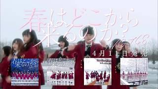 NGT48 CM 「春はどこから来るのか?」3rdシングル・・・ 15s 2018.04.11...