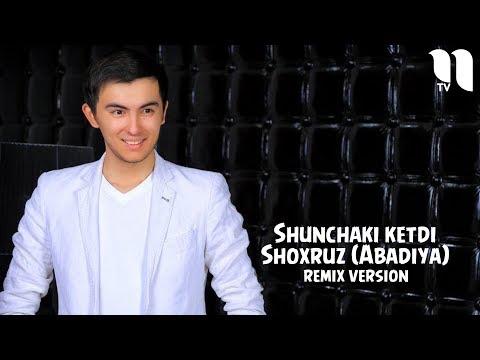 Shoxruz (Abadiya) - Shunchaki ketdi   Шохруз (Абадия) - Шунчаки кетди (remix version)