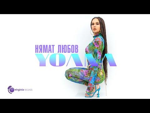 Смотреть клип Yoana - Nyamat Lyubov