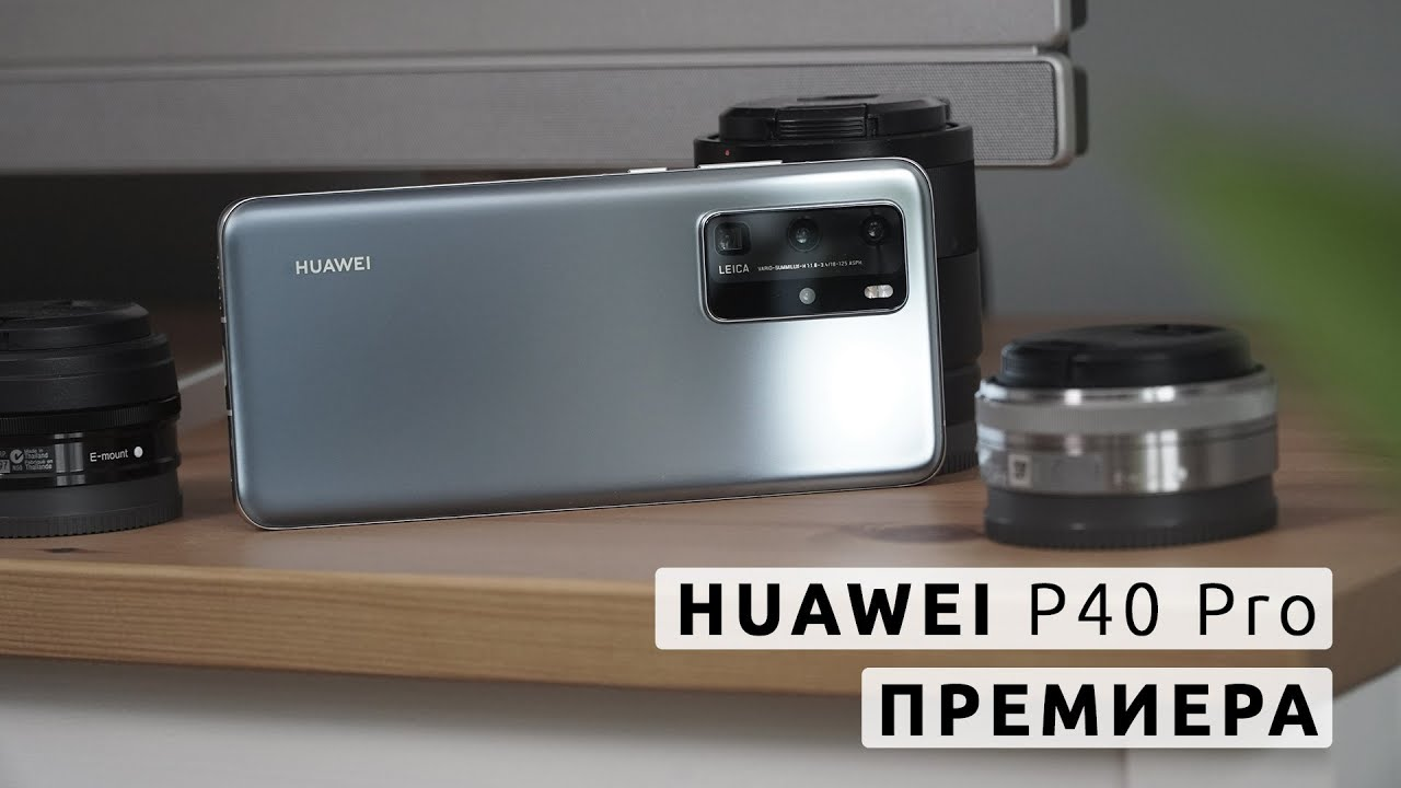 Премиера на Huawei P40 Pro
