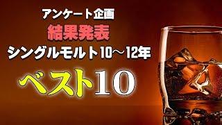 [アンケート企画] シングルモルト10〜12年 ベスト10 結果発表![前編]