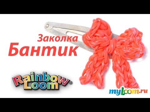 Видеозапись БАНТИК заколка из резинок Rainbow Loom Bands. Урок 286 | Ribbon Rainbow Loom