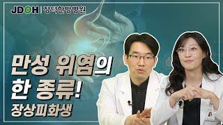 [위장병 상담톡] 장상피화생은 헬리코박터균 때문? 장상…