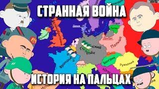 СТРАННАЯ ВОЙНА [ИСТОРИЯ НА ПАЛЬЦАХ] / РИЧ