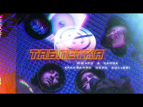 Джаро & Ханза, kavabanga Depo kolibri - Таблетка (Премьера песни, 2020)