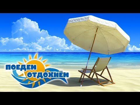пляж новые прикольные фото, анекдоты, видео, посты на