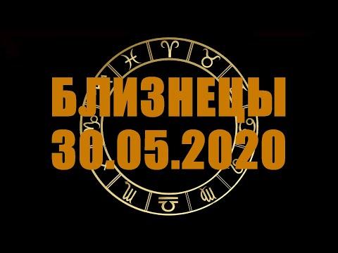 Гороскоп на 30.05.2020 БЛИЗНЕЦЫ