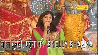 Download Hindi Video Songs - लाल चुनरी  मईया की || lal chunarii maya ki || Shelly sharma || new bhakti song  2016