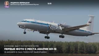 Авиакатастрофа в Якутии(Подпишитесь на канал Life | Новости - https://goo.gl/7MElrH Смотрите также: Проишествия - https://www.youtube.com/playlist?list=PLTtSQdzf0736n6yAh4o., 2016-12-19T12:59:35.000Z)