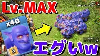 【クラクラ】Lv.MAXボウラーラッシュやってみた!憧れの戦術は今でも強いのか!?