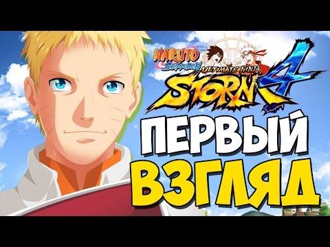 NARUTO SHIPPUDEN: Ultimate Ninja STORM 4 - ПЕРВЫЙ ВЗГЛЯД