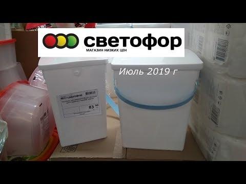 """🚦 """"СВЕТОФОР"""" 🚦 - магазин низких цен - Июль 2019 г"""