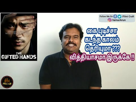 The Gifted Hands (2013) Korean Thriller Movie Review In Tamil By Filmi Craft