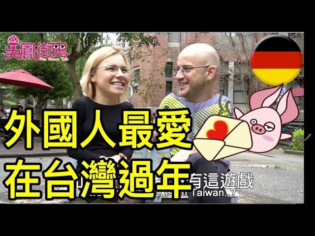 紅包發不完,打麻將打不完!外國人就是這樣過年!Chinese New Year