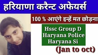 Haryana current affairs 2018 in hindi , haryana current affairs for group d in hindi