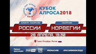 """""""Кубок """"АЛРОСА"""" - 2018. Россия - Норвегия"""