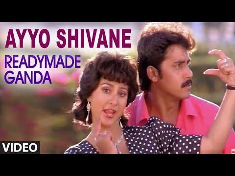 Ayyo Shivane Video Song | Readymade Ganda Video Songs | Shashi Kumar, Dilip Kumar, Malasri