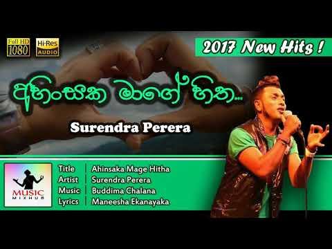 Ahinsaka Mage Hitha - Surendra Perera | 2017 New Song