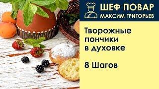 Творожные пончики в духовке . Рецепт от шеф повара Максима Григорьева